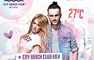 Афиша City Beach Club